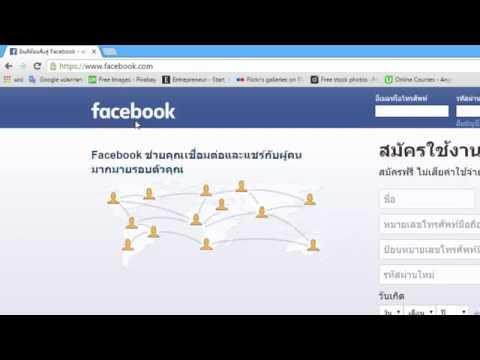 ขั้นตอนและวิธีการ สมัครเฟสบุ๊คใหม่ และใช้งานเฟสบุ๊ค
