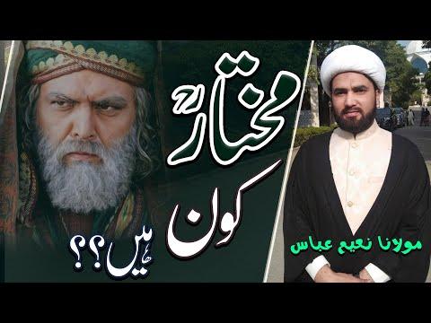 Mukhtar Kaun..?? | Maulana Naeem Abbas | 4K