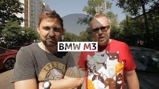 BMW M3 - Бoльшoй тeст-дрaйв (видеоверсия) / Big Test Drive