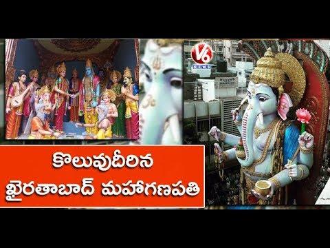 """Khairatabad Ganesh To Give Darshan In """"Sri Sapthamukha Kalasarpa"""" Avatar   V6 News"""