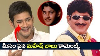 Mahesh Babu Funny Comment On His mustache | CM Bharath Anu Nenu Special Interview | Kiara Advani