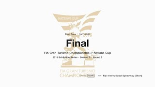 Gran Turismo™SPORT FIA GT Nations Cup Off-Season Exhibition Season 3 Round 5 Onboard