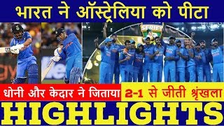 Watch Full Highlights Of India Vs Australia 3rd ODI | Ind Beat Aus in Third ODI by 7 Wickets | Dhoni