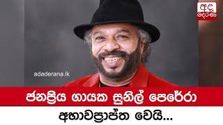 Popular singer Sunil Perera passes away