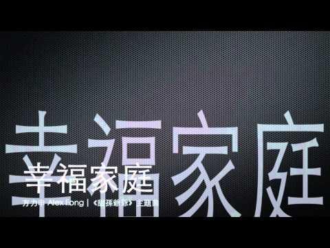 [完整 Full] 幸福家庭-方力申 [ 甜孫爺爺 主題曲 ]