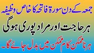 Friday Wazifa For Hajat in Urdu By Viral Urdu || Wazifa For Friday in Urdu