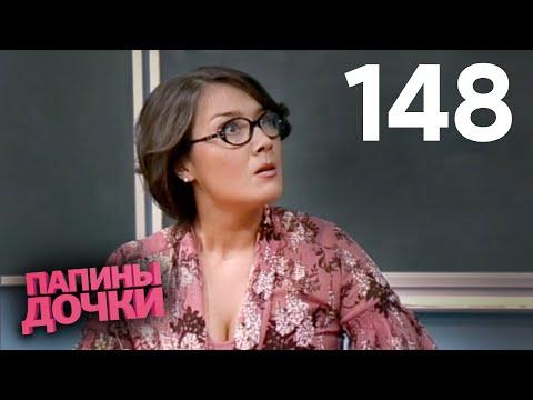 Папины дочки | Сезон 8 | Серия 148