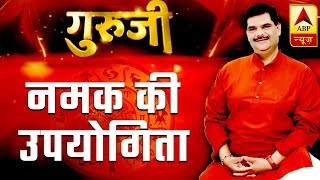 GuruJi With Pawan Sinha: Astrological Significance Of Salt | ABP News