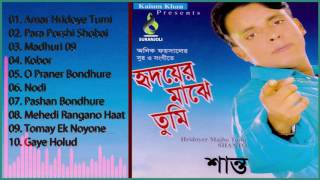 Hridoyer Majhe tumi | Shanto Audio Album Jukebox | Suranjoli Music
