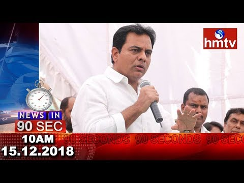 10am News In 90 Seconds | Latest Telugu News In 90 Seconds | 15.12.2018 | hmtv