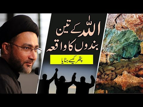 اللہ  کے تین بندوں  کا واقعہ (پتھر کیسے ہٹایا )|علامہ سیّد شہنشاہ حسین نقوی