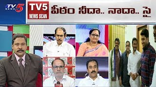 LIVE : పీఠం నిదా... నాదా..! | News Scan LIVE Debate With Vijay | 21st February 2019| TV5News