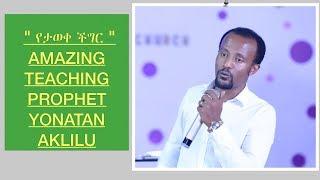 AMAZING TEACHING PROPHET YONATAN AKLILU -  AmlekoTube.com