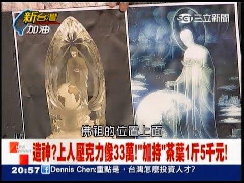 台灣-新台灣加油-20150304
