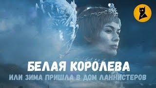 ФИНАЛ! ОБЗОР 7 СЕРИИ ИГРЫ ПРЕСТОЛОВ (7 сезон)