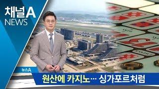 """""""비핵화 대가로 원산에 카지노""""…싱가포르처럼"""