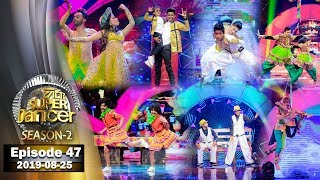 Hiru Super Dancer Season 2 | EPISODE 47 | 2019-08-25