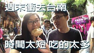 【台南 Vlog】告訴你兩天一夜怎麼吃 怎麼玩 | 班與黑裡 | 港人在台