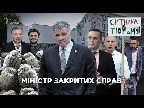 Арсен Аваков. Министр закрытых дел || «СХЕМЫ» №181