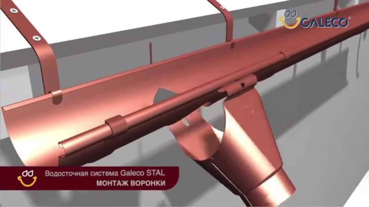 Металлпрофиль водосточная система монтаж своими руками 1