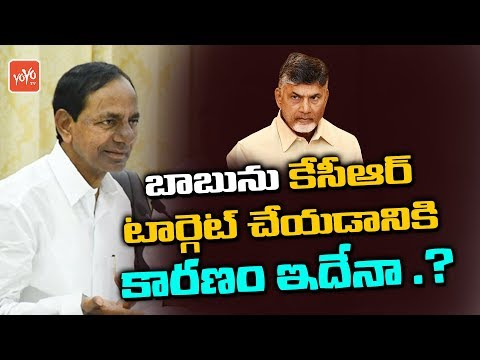 Reasons Behind CM KCR Targeting Chandrababu | AP Politics | KCR Third Front | TDP | YOYO TV Channel