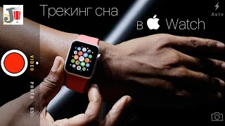 Трекинг сна в Apple Watch