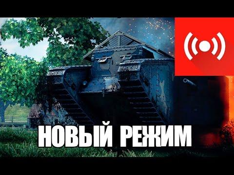 """НОВЫЙ РЕЖИМ """"КОНВОЙ""""   100 ЛЕТ ТАНКАМ"""