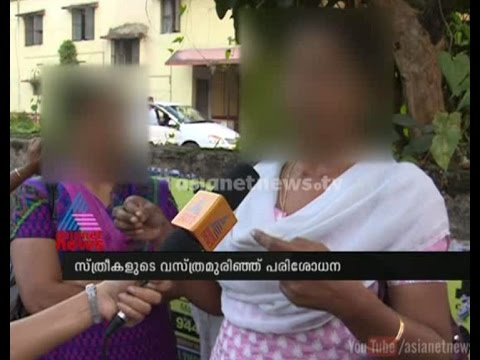 Strip search in Kochi: company MD coming forward with justifications