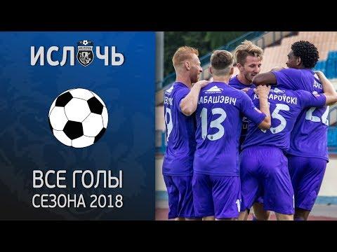 Все голы сезона 2018 | All goals of season 2018