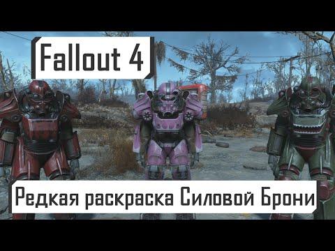 Fallout 4 | Редкая раскраска Силовой Брони