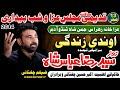 13 safar 2014 Tando Adam Syed Raza abbas shah sindhi Qaseda