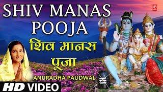 Shiv Manas Pooja, ANURADHA PAUDWAL, HD Song, SHRI SHIV MAHIMN STOTRAM,SHRI SHIV TANDAV STOTRAM