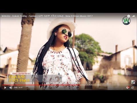 WAKAtv - Kokob Tesfay - Fanoye | ፋኖየ ብድም. ኮኾብ ተስፋይ - New Eritrean Music 2017