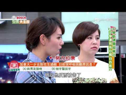 台綜-型男大主廚-20160517 型男端午粽子爭奪戰!!