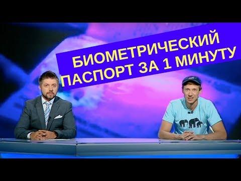 Как получить биопаспорт в Украине   Дизель новости - Приколы