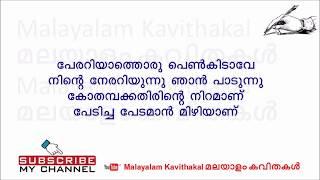 Kothambu Manikal ONV Poem with Lyrics | Perariyathoru Penkidave poem with lyrics