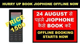 How to book Jio Phone Before 24 August | JioPhone Offline Book Now