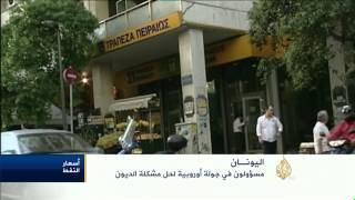 مسؤولون يونانيون في جولة أوروبية لحل مشكلة الديون