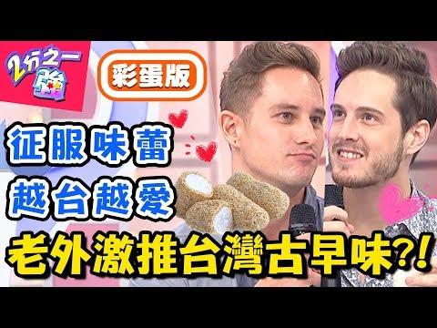 台綜-二分之一強-20181227 台灣古早味攻陷老外胃!「這食物」竟是排行最愛的第一名?!