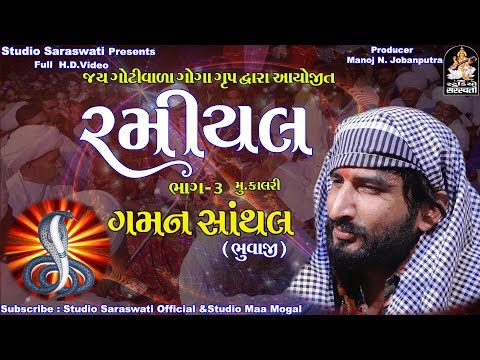 GAMAN SANTHAL | Ramiyal 3 | રમિયલ ભાગ ૩ | FULL HD VIDEO | Produce STUDIO SARASWATI
