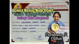 Science Working Model/Drainage Water Management by Junior scientist winner 2019  Prarthana Pathak