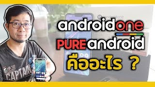 android ONE กับ Pure android คืออะไร ต่างกันยังไง ? | Droidsans