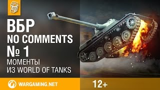 ВБР: No Comments #1. Смешные моменты World of Tanks