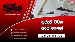 Neth Fm Balumgala  2019-09-16