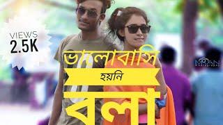 Bhalobashi 2017 Belal Khan & Porshi