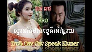 Troll ឆាវៗ ចេញដិកាកោះហៅមន្ត្រីឆ្លើយសំណួរទៀតហើយ_ Khmer cover 2018