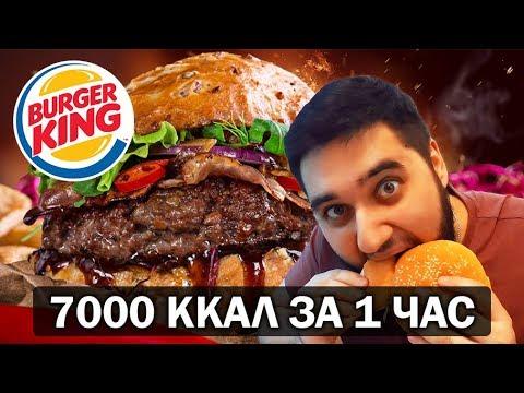 Читмил челлендж в Бургер Кинге | 7000 калорий за 1 час | Cheatmeal Challenge Burger King | Validay