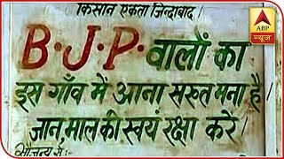 Kaun Jitega 2019: BJP Banned From This Village In Amroha | ABP News