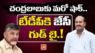 JC Diwakar Reddy Resigns to TDP after Discussion on No Confidence Motion | Chandrababu