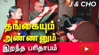 Both Brother & Sister died Continuously – CM Jayalalitha & Actor Cho's Horrible Death